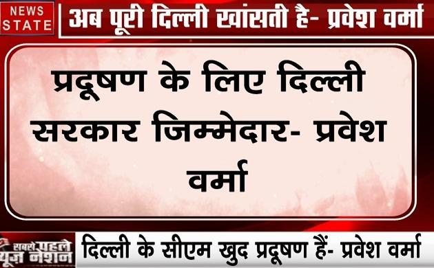 Delhi : पहले केजरीवाल खांसते थे अब पूरी दिल्ली खांस रही है- प्रवेश वर्मा