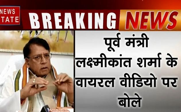 Madhya Pradesh: पूर्व मंत्री लक्ष्मीकांत शर्मा के वायरल वीडियो पर बोले पीसी शर्मा- व्यापम घोटाले पर खुलकर बोले शर्मा