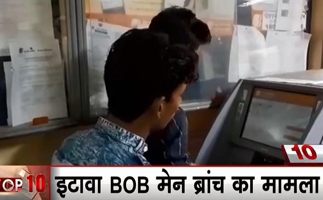 UP: 14 लाख रुपए के लिए बैंक ऑफ बड़ौदा के कैशियर ने बेचा ईमान, खबर सुन बैंक मैनेजर अस्पताल में भर्ती