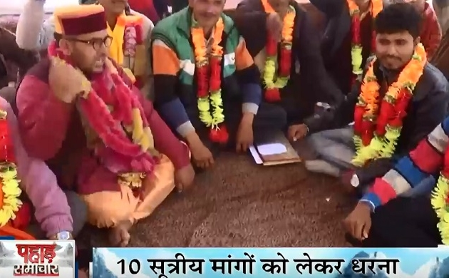 Uttarakhand: उत्तरकाशी में जल समस्याओं को लेकर ग्रामीणों का धरना, प्रशासन के खिलाफ लगाए मुर्दाबाद के नारे