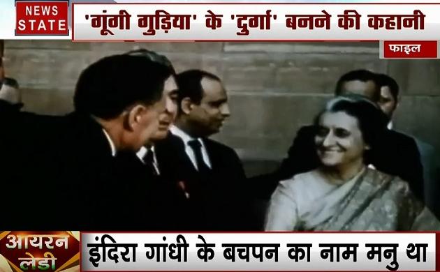 Special: देखिए देश के लिए खून का एक एक कतरा बहा देने वाली आयरल लेडी इंदिरा गांधी की पूरा दास्तान