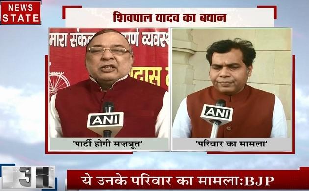 Uttar pradesh: अखिलेश के साथ गठबंधन करेंगे हैं शिवपाल यादव, बीजेपी ने कहा मामला है पारिवारिक