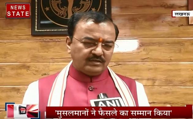 Ayodhya: अयोध्या मामले पर कोर्ट के फैसले का सम्मान करें- कैशव प्रसाद मौर्या