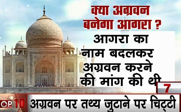 UP: ताजमहल नगरी आगरा का नाम बदलने की चर्चा गर्म, क्या अब आगरा बनेगा 'अग्रवन' !