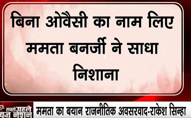 बीजेपी और ओवैसी पर ममता बनर्जी का सांठ-गांठ का आरोप, बोली- बीजेपी के पास एक बम है, जो हैदराबाद में रहता है
