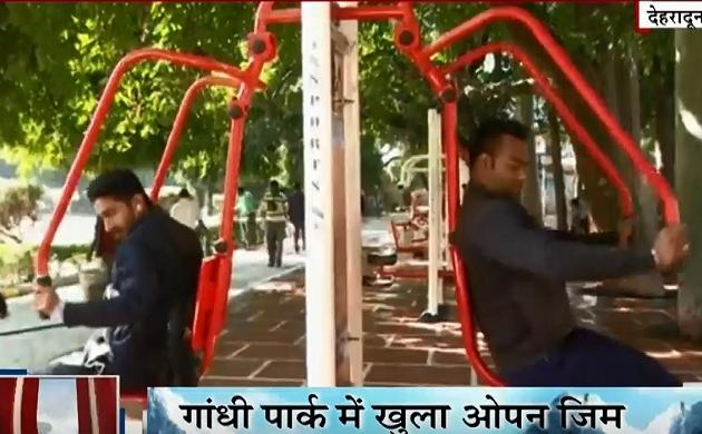 Uttarakhand: CM त्रिवेंद्र सिंह रावत ने दी दूनवासियों को बड़ी सौगात, गांधी पार्क में खुला ओपन जिम