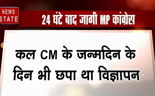 Madhya Pradesh: 24 घंटे बाद जागी MP कांग्रेस, संशोधित विज्ञापन जारी कर न्यज एजेंसी पर फोड़ा गलती का ठीकरा