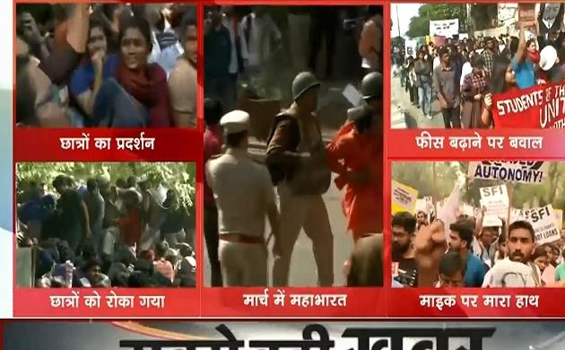 JNU Student Protest: संसद मार्च को लेकर पुलिस कार्रवाई के बाद JNU में दिखी शांति, प्रदर्शन अब भी जारी