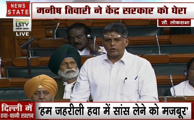 Assembly Winter Session: लोकसभा में कांग्रेस का हल्ला बोल, बोलीं-स्वच्छ भारत मिशन है तो साफ हवा क्यों नहीं