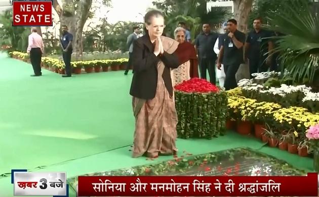 Delhi : इंदिरा गांधी की जयंती पर शक्ति स्थल पर श्रद्धांजलि देने पहुंची सोनिया, मनमोहन और प्रणव