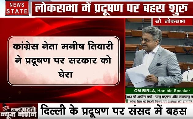 Assembly Winter Session: स्वच्छ भारत मिशन है तो साफ हवा क्यों नहीं?, मनीष तिवारी ने उठाए सवाल
