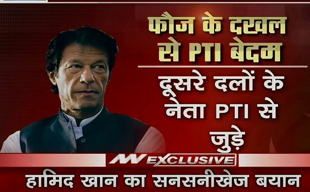 इमरान खान के 'उस्ताद हामिद खान' ने खोले राज, पाकिस्तानी फौज- इमरान की सांठगांठ को किया बेनकाब