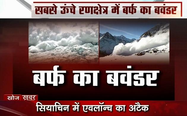 Khoj Khabar: देखिए बर्फ का वो तूफान जो सब कुछ खत्म कर देगा