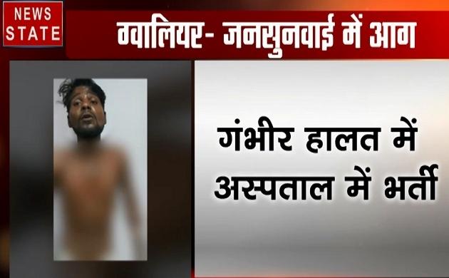 Madhya pradesh: जनसुनवाई के दौरान युवक ने खुद को किया आग के हवाले, पार्षद पर धमकी देने का आरोप