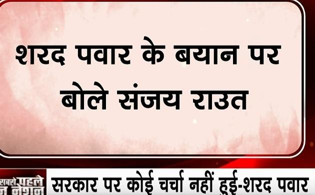 Maharashtra: NCP प्रमुख शरद पवार के बयान पर बोले संजय राउत- राज्य में शिवसेना की ही बनेगी सरकार