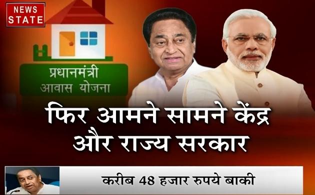 Madhya pradesh: पीएम आवास योजना पर आमने सामने सरकार, CM कमलनाथ ने मांगा केंद्र से पैसा
