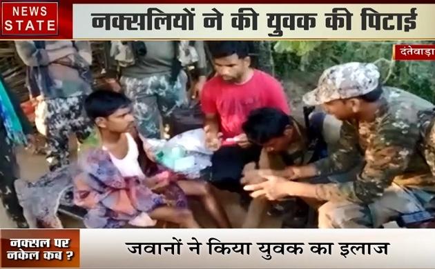 Chhattisgarh: नक्सली कर रहे हैं ग्रामीणों से मारपीट, तो नहीं पुलिसबल कर रहा है इलाज