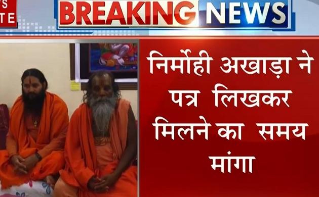 UP: राम मंदिर ट्रस्ट में निर्मोही अखाड़ा चाहता है अपना हिस्सा, पीएम मोदी को पत्र लिख मांगा मिलने का समय
