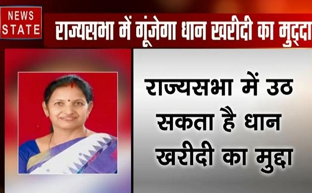 Chhattisgarh: कांग्रेस सांसद छाया वर्मा ने सदन में भेजा नोटिस, छत्तीसगढ़ से धान की खरीद को लेकर उठेगा मुद्दा