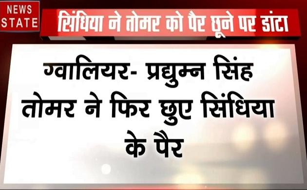 Madhya pradesh: देखिए कैसे प्रद्युम्न सिंह तोमर ने फिर छुए सिंधिया के पैर