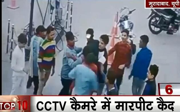 UP: मुरादाबाद में पेट्रोल पंप पर दिखी युवकों की गुंडागर्दी, कर्मचारी के साथ मारपीट करते CCTV में हुए कैद