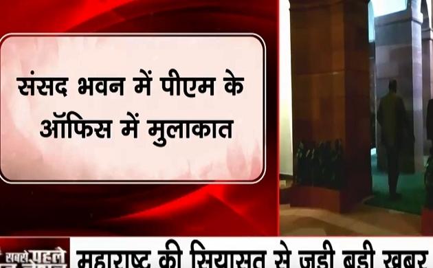 संसद भवन में पीएम ऑफिस में NCP चीफ शरद पवार- पीएम मोदी की मुलाकात, किसानों के मुद्दे पर हो रही चर्चा