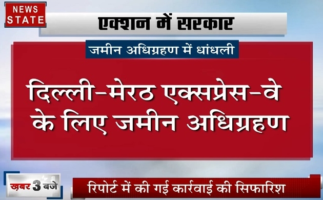 Uttar pradesh: मेरठ- दिल्ली एक्सप्रेस-वे को लेकर हुआ जमीन आधिग्रहण, देखें किसने की धांधली
