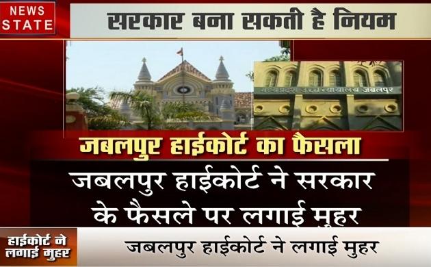 Madhya pradesh: पार्षद ही चुनेंगे महापौर, जबलपुर हाईकोर्ट का फैसला
