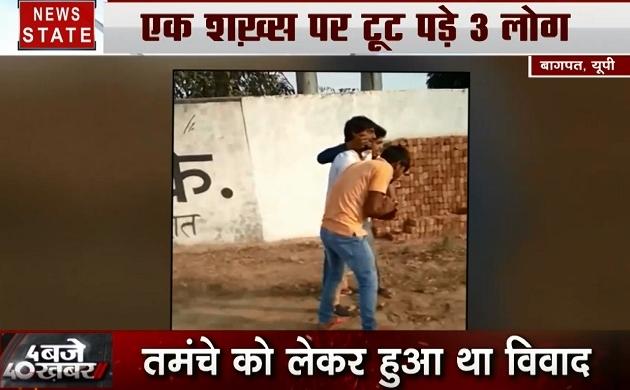 Uttar pradesh: तमंचे को लेकर युवक की पिटाई, सड़क पर हथियार लहराते वीडियो वायरल