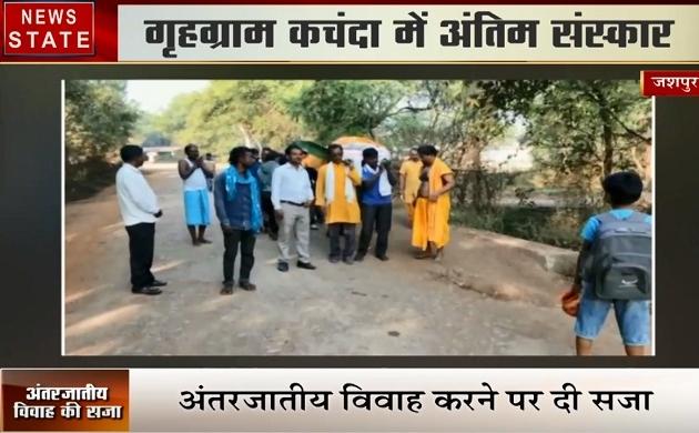 Chhattisgarh: प्रदेश का एक ऐसा शहर, जहां अंतरजातीय विवाह करने पर दी जाती है सजा
