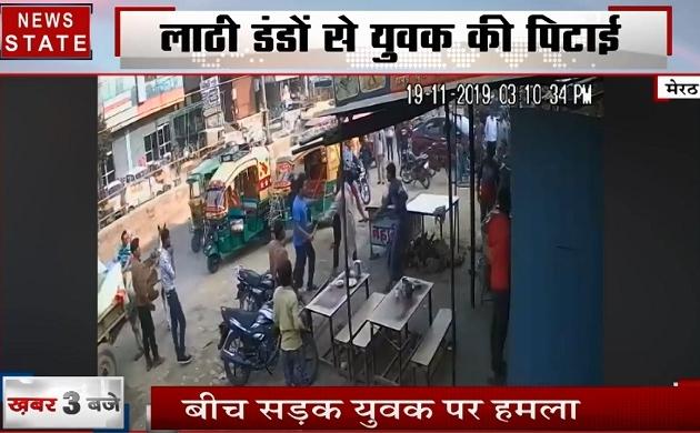Uttar pradesh: मेरठ से वीडियो हुआ वायरल, देखें कैसे चले लाठी डंडे