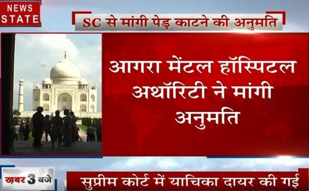 Uttar pradesh:  आगरा मेंटल हॉस्पिटल अथॉरिटी ने SC से मांगी पेड़ काटने की अनुमति