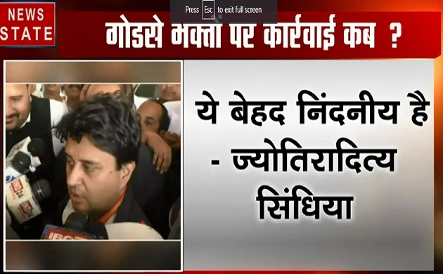 Madhya Pradesh: गोडसे की पूजा करने मामले पर सिंधिया ने MP सरकार से की कार्रवाई की मांग, बोले- ये बेहद निंदनीय है