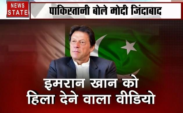 Khabar Cut To Cut: पाकिस्तान में मोदी जिंदाबाद के नारे, आंख खोल कर देखो इमरान, देखें देश दुनिया की खबरें