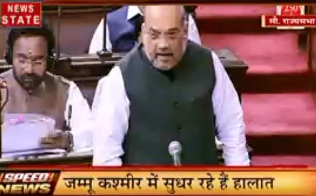 MP Speed News: जम्मू-कश्मीर पर अमित शाह का बयान, जम्मू कश्मीर में सुधर रहे हैं हालात, देखें प्रदेश की खबरें