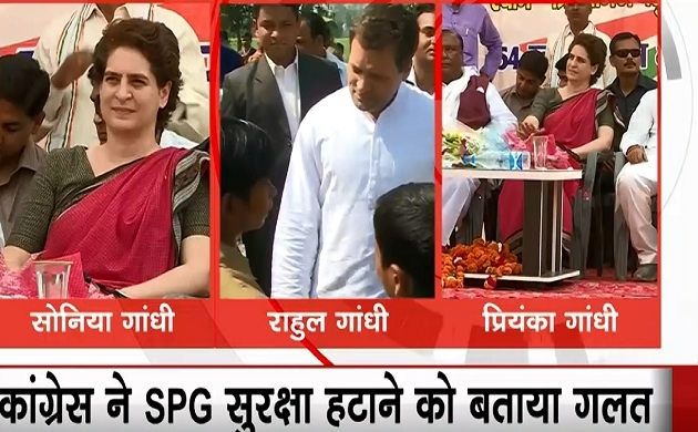 गांधी परिवार की सुरक्षा पर संसद में संग्राम, कांग्रेस ने SPG सुरक्षा हटाने को बताया गलत