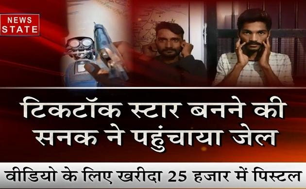 Madhya pradesh: पिस्तौल लेकर टिक-टॉक पर वीडियो बनाना पड़ा भारी, पुलिस ने किया गिरफ्तार