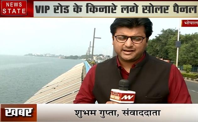 Madhya pradesh: भोपाल में VIP रोड़ के किनारे लगाए गए सोलर पैनल, देखें हमारी खास रिपोर्ट