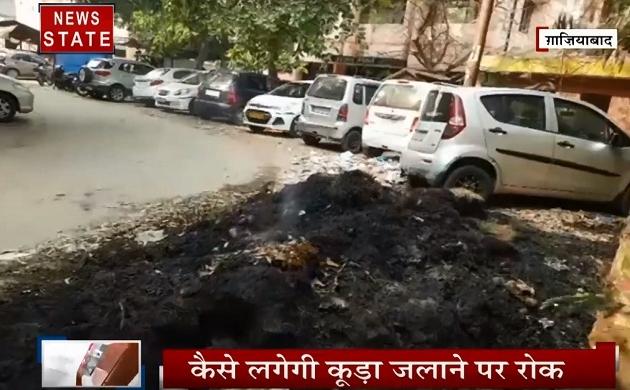 Uttar pradesh: गाजियाबाद में लोग जमकर जला रहे हैं कूड़ा, देखें कैसे बढ़ रहा है प्रदूषण