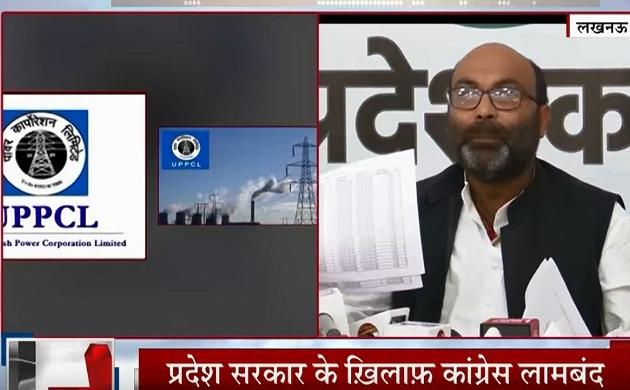 UP: कांग्रेस का पीएफ घोटाले मामले में सरकार पर हमला, अजय कुमार लल्लू का बयान- जवाबदेही से बच रहे सीएम