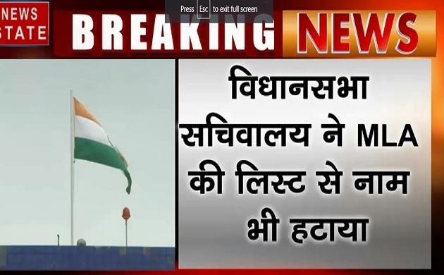 Madhya Pradesh: विधानसभा सचिवालय ने हटाया MLA की लिस्ट से प्रहलाद लोधी का नाम, अकाउंट भी किया ब्लॉक