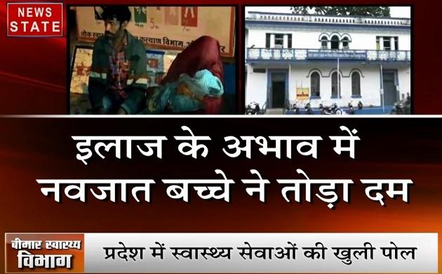 Madhya pradesh: अलीराजपुर-इलाज के अभाव में नवजात ने तोड़ा दम, सोया रहा अस्पताल प्रशासन