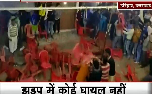 Uttarakhand: कव्वाली के बीच मवालियों का दंगल, दो गुटों ने झड़प के बाद कुर्सियों से किया हमला