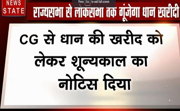 Chhattisgarh: राज्यसभा से लोकसभा तक धान खरीदी का उठेगा मुद्दा, CG से धान खरीद को लेकर संसद में भेजा नोटिस