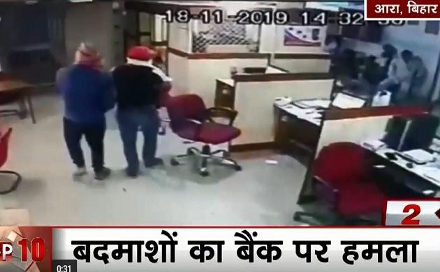 बिहार के ग्रामीण बैंक में दिनदहाड़े डकैती, हथियार लैस लुटेरों ने की लाखों की चोरी, मैनेजर के साथ मारपीट
