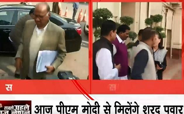 पीएम मोदी से मुलाकात पर NCP प्रमुख शरद पवार ने साधी चुप्पी, नहीं दिया मीडिया के सवालों का जवाब