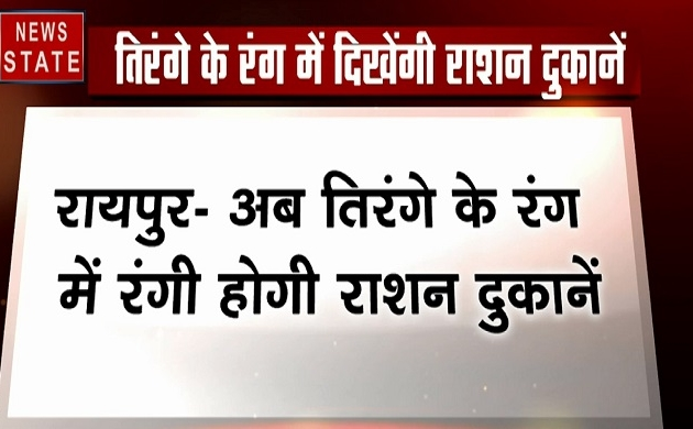 Chhattisgarh: तिरंगे के रंग में रंगी होगी रायपुर की राशन दुकानें, CCTV कैमरे लगाने का भी आदेश, 1 महीने की डेडलाइन जारी