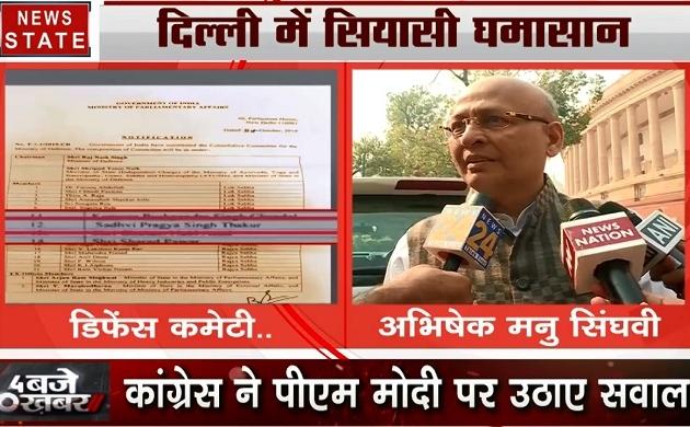 Special: साध्वी प्रज्ञा को संसदीय समिति में शामिल करने को लेकर कांग्रेस ने उठाए सवाल