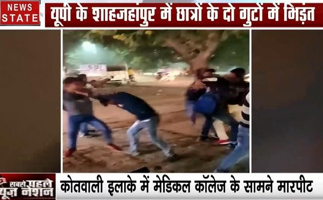 Uttar pradesh: शाहजहांपुर- छात्रों के दो गुटों में भिड़ंत, 10 से ज्यादा छात्र घायल