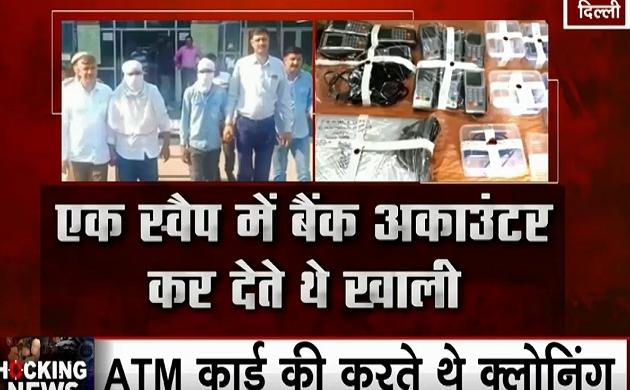 Shocking News: स्पा सेंटर की आड़ में ATM कार्ड की क्लोनिंग, दिल्ली पुलिस के गिरफ्त में दो शातिर बदमाश